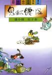 蔡志忠漫画漫画聂小倩-杜子春