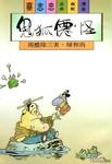 蔡志忠漫画漫画周醋除三害-绿和尚