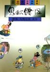 蔡志忠漫画漫画醉狐-乌鸦兄弟-龙女