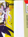 超兽传说漫画第6卷