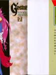 超兽传说漫画第7卷