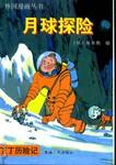 丁丁历险记漫画月球探险