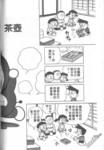 叮当短篇(新版)漫画第65话