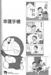 叮当短篇(新版)漫画第67话