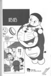 叮当短篇(新版)漫画第68话