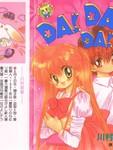 DaDaDa漫画第7卷