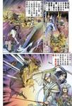 大霹雳漫画第8卷