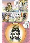 大霹雳漫画第10卷