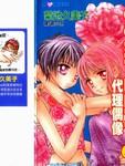 COMPLEX-代理偶像漫画第4卷
