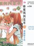 蜂蜜与四叶草漫画第8卷