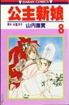 公主新娘漫画第8卷