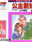 公主新娘漫画第10卷