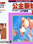 公主新娘漫画第11卷