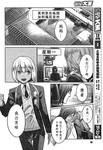 神枪少女漫画第100话