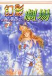 幻影剧场漫画第7卷
