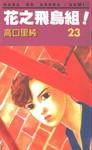 花之飞鸟组漫画第23卷