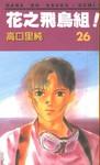 花之飞鸟组漫画第26卷