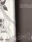 黑神漫画第109话