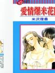 爱情爆米花漫画第9卷