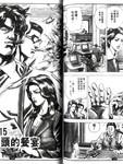 暗黑执法官中坊林太郎漫画第15话