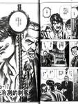 暗黑执法官中坊林太郎漫画第17话