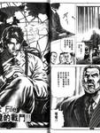 暗黑执法官中坊林太郎漫画第19话