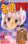 金钱关系漫画第4卷
