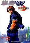 拳皇97漫画第9卷