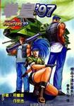 拳皇97漫画第10卷