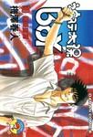 BOY圣子到漫画第30卷