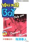 BOY圣子到漫画第31卷
