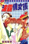 波霸俏女孩漫画第4卷