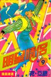 明星情侣漫画第9卷
