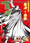 霸刀漫画第796卷