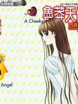 天使小生意气[卤莽天使]漫画第16卷