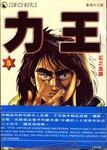 力王漫画第5卷