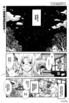 LOVELESS漫画第121话