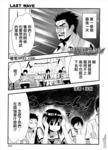 瀨户之花嫁漫画第76话