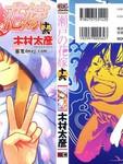 瀨户之花嫁漫画第72话