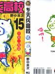 魁!天兵高校漫画第15卷