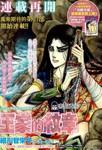 尼罗河女儿漫画2014年06月号
