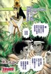 尼罗河女儿漫画2014年10月号