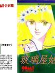 玻璃屋姑娘漫画第2卷
