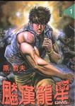 飚汉龙星漫画第26卷