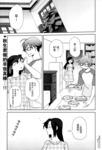 两人的恋爱书架漫画第9话