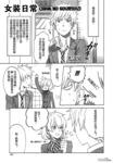 女装日常漫画第5话