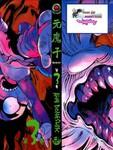 元魔子漫画第3卷
