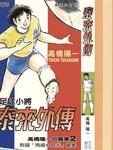 高桥阳一短篇集漫画泰来外传