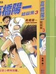 高桥阳一短篇集漫画足球小将特别篇