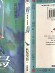 青鸟漫画第1卷